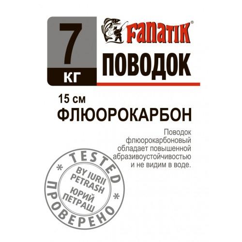FANATIK Vorfach Fluorocarbon Wirbel+Duo-Lock Stahlvorfach Angel Trace