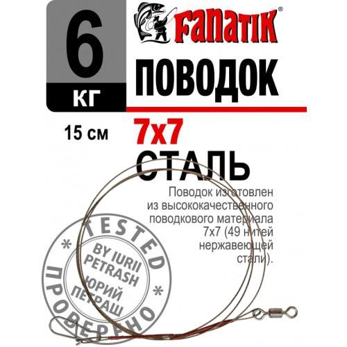 FANATIK 1st Vorfach Edelstahl 7x7 Wirbel+Duo-Lock Stahlvorfach Angel Trace