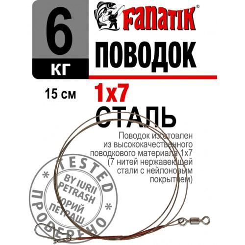 FANATIK 1st Vorfach Edelstahl 1x7 Wirbel+Duo-Lock Stahlvorfach Angel Trace